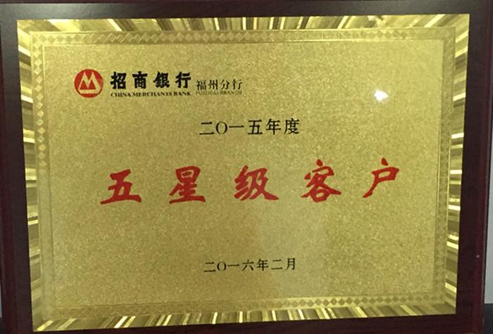 招商银行福州分行-2015年度五星级客户